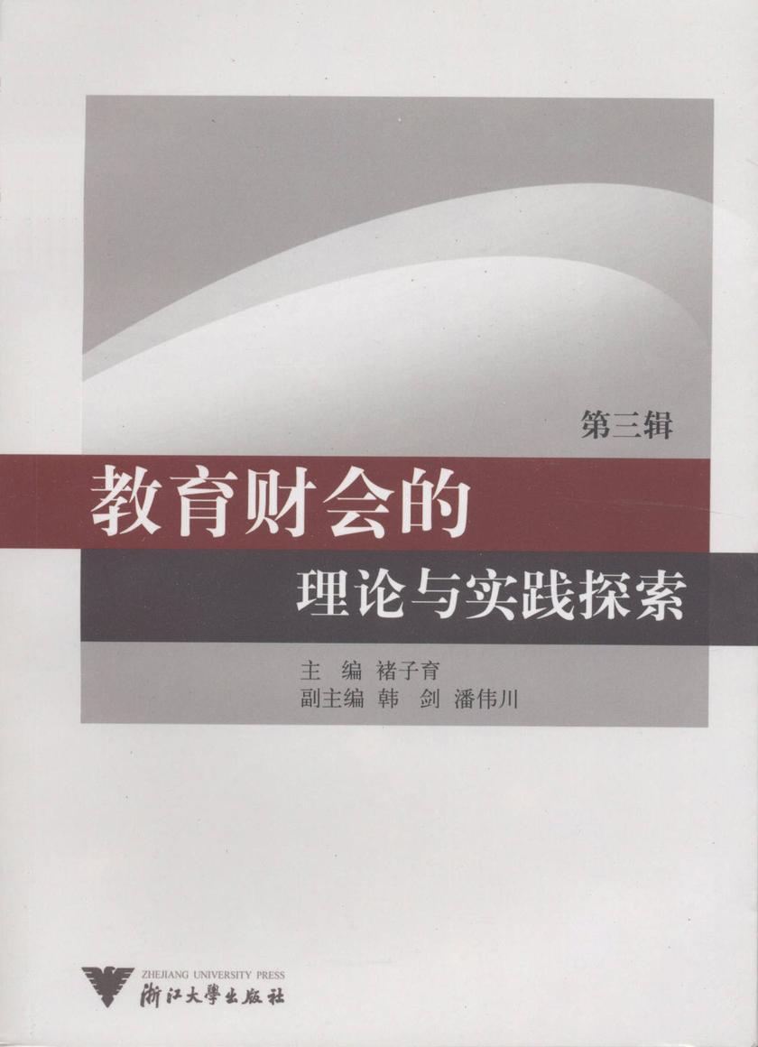 教育财会的理论与实践探索(第三辑)(仅适用PC阅读)