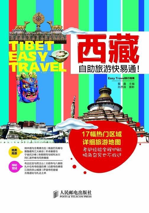 西藏自助旅游快易通!