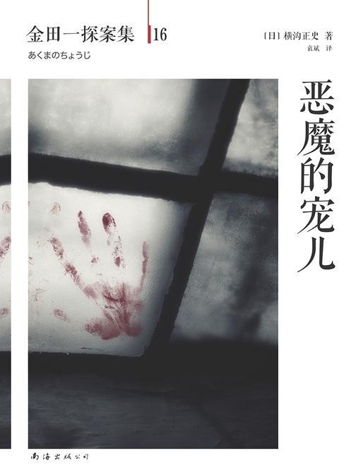 金田一探案集16:恶魔的宠儿