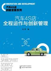汽车4S店全程运作与创新管理