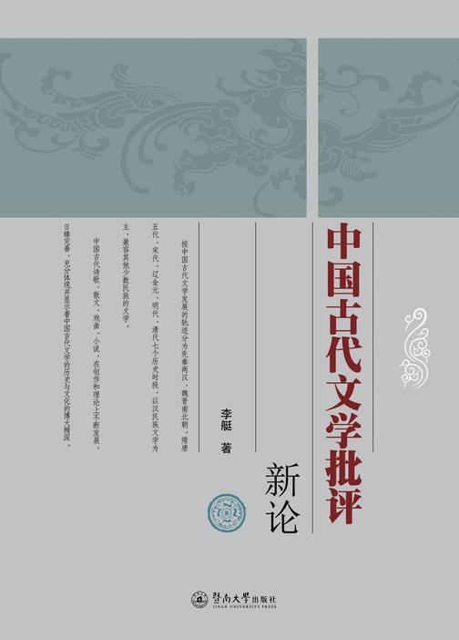 中国古代文学批评新论