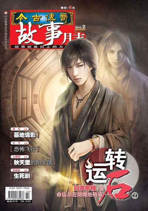 今古传奇·故事月末(2012年2月末)(电子杂志)
