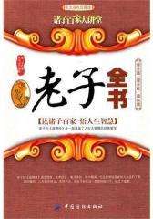诸子百家大讲堂·老子全书(图文双色珍藏版)(试读本)
