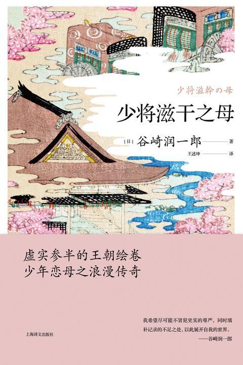 少将滋干之母(谷崎润一郎作品系列)