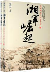 湘军崛起:近世湖南人的奋斗史(上下)(试读本)