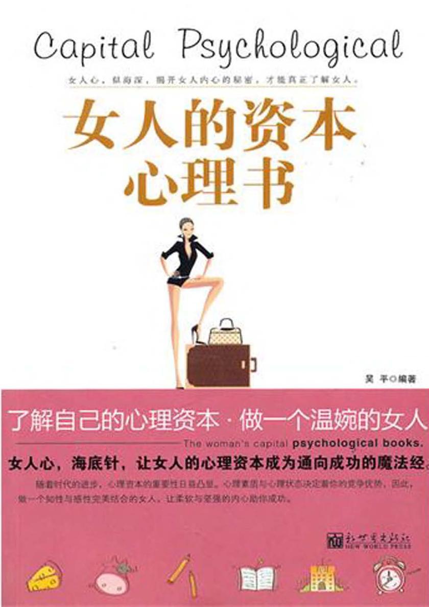 女人的资本心理书
