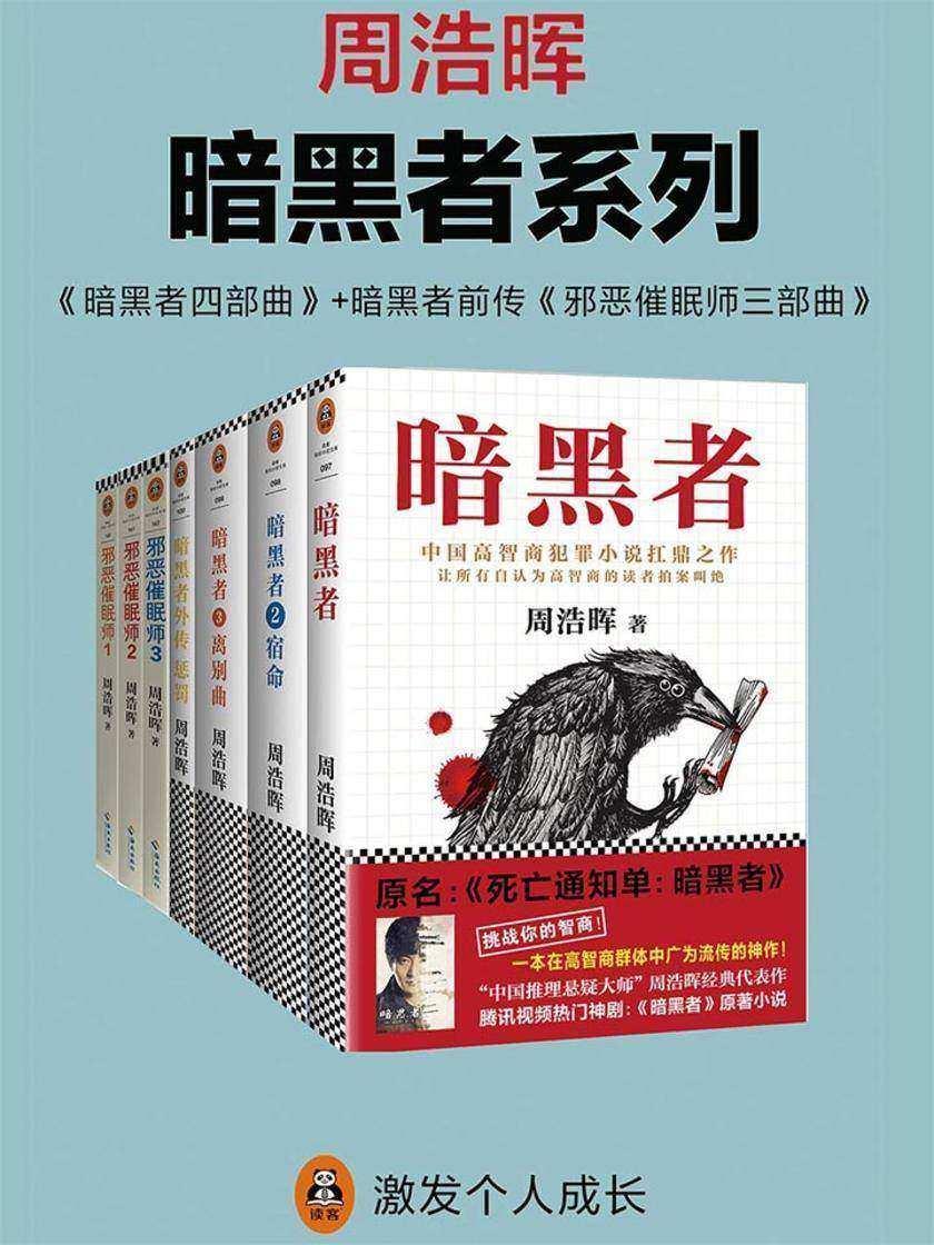 周浩晖《暗黑者系列》(共7册)
