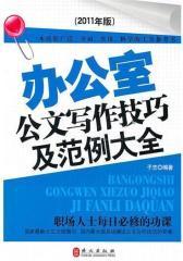 办公室公文写作技巧及范例大全(2011年版)(试读本)