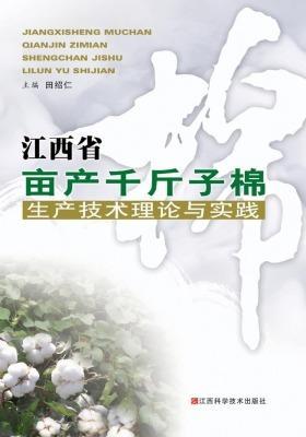 江西省亩产千斤子棉生产技术理论与实践(仅适用PC阅读)