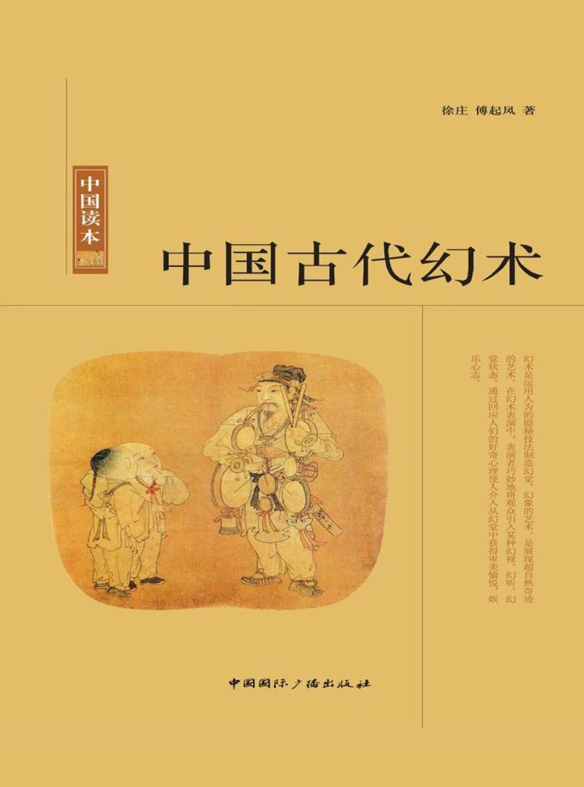 中国古代幻术