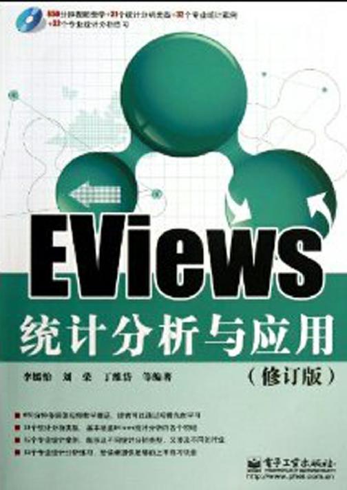 EViews统计分析与应用(含DVD光盘1张)