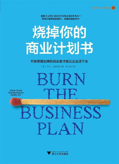烧掉你的商业计划书