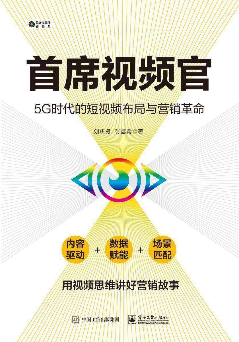 首席视频官:5G时代的短视频布局与营销革命