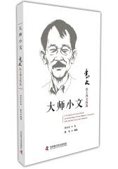 大师小文——李小文院士博文精选(试读本)