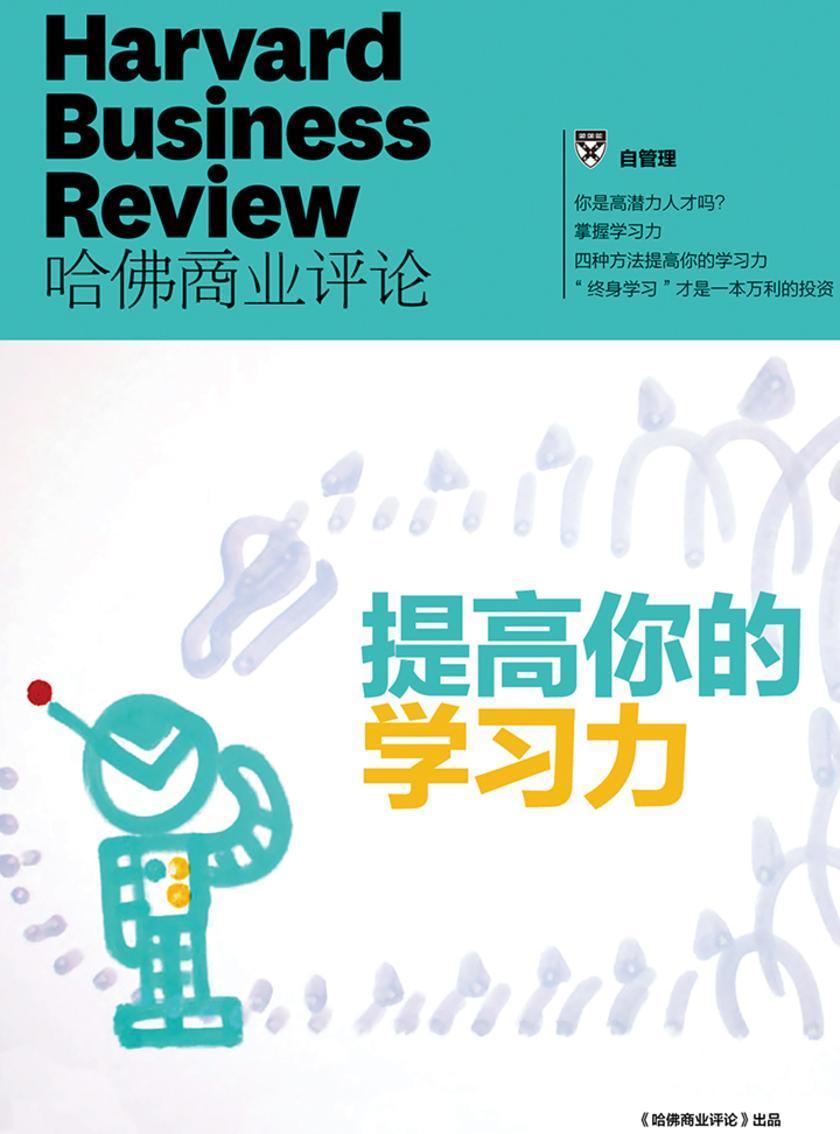 提高你的学习力(《哈佛商业评论》增刊)(电子杂志)