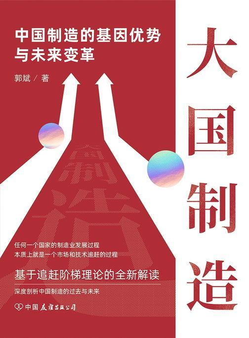 大国制造:中国制造的基因优势与未来变革