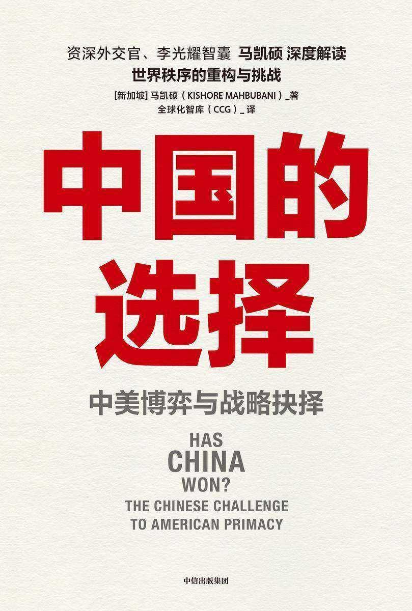 中国的选择:中美博弈与战略抉择