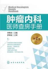 肿瘤内科医师查房手册(第2版)