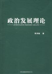 政治发展理论(试读本)