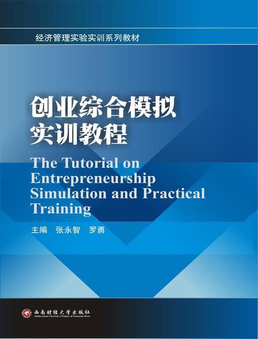 创业综合模拟实训教程