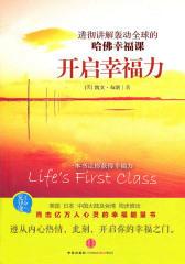 生命的觉知课1:开启幸福力