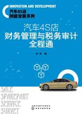 汽车4S店财务管理与税收审计全程通