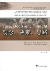 观念、决策、思路――地方经济发展的若干问题