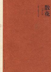 散花(试读本)