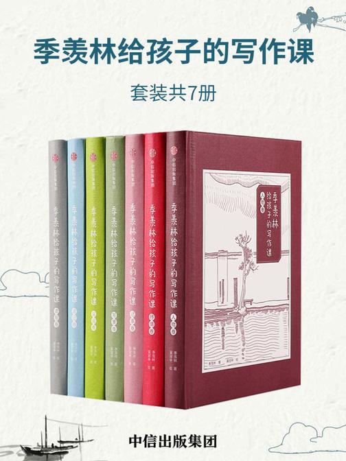 季羡林给孩子的写作课(套装共7册)