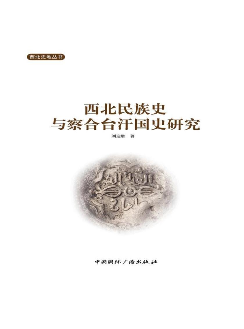 西北史地丛书:西北民族史与察合台汗国史研究