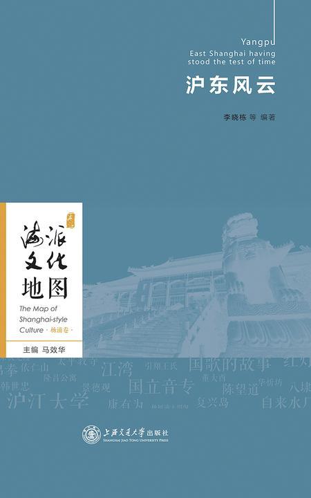 海派文化地图-沪东风云