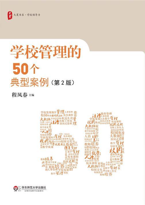 学校管理的50个典型案例(第2版)