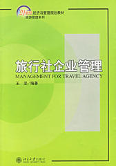 旅行社企业管理