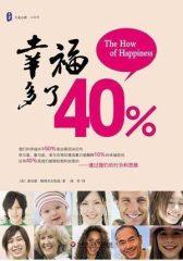 幸福多了40%(试读本)