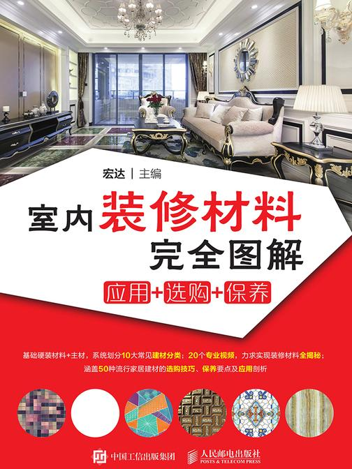室内装修材料完全图解 应用+选购+保养