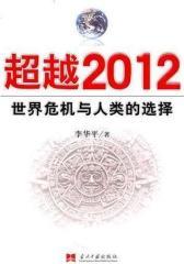 超越2012:世界危机与人类的选择(试读本)