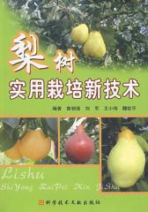 梨树实用栽培新技术