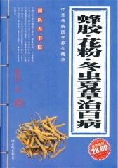 蜂胶、花粉、冬虫夏草治百病(中华传统医学养生精华)