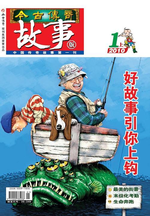 今古传奇·故事版(2010年1月上)(电子杂志)
