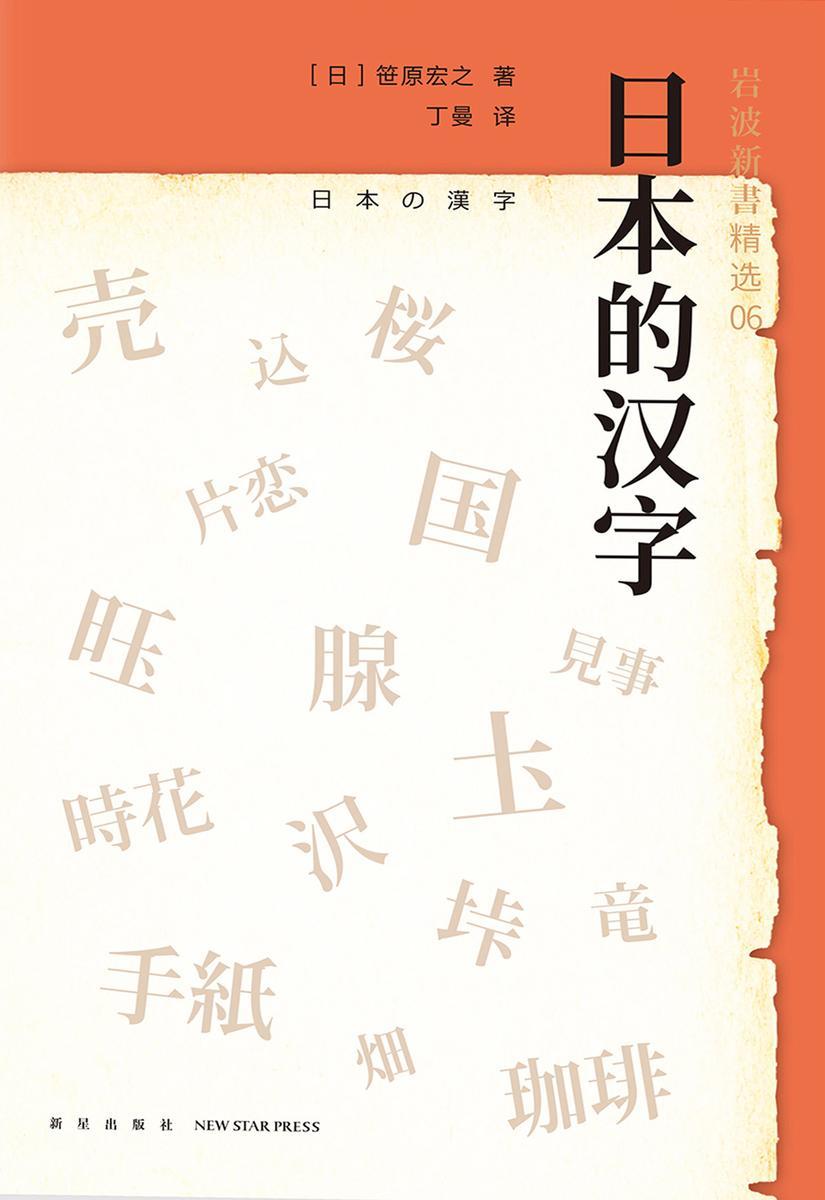 日本的汉字(岩波新书精选06)从汉字在日本的发展历程,探寻中日文化的差异。