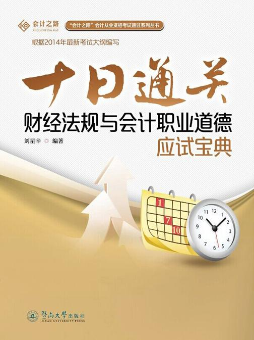 十日通关:财经法规与会计职业道德应试宝典