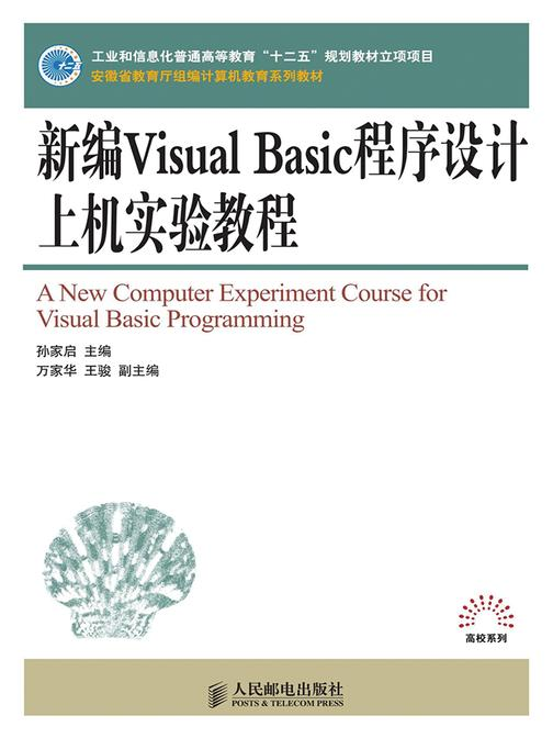 """新编VisualBasic程序设计上机实验教程(工业和信息化普通高等教育""""十二五""""规划教材立项项目)"""