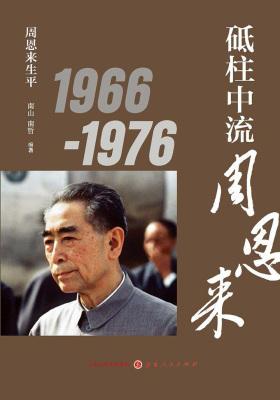 砥柱中流周恩来1966—1976