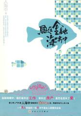 鱼在金融海啸中(试读本)