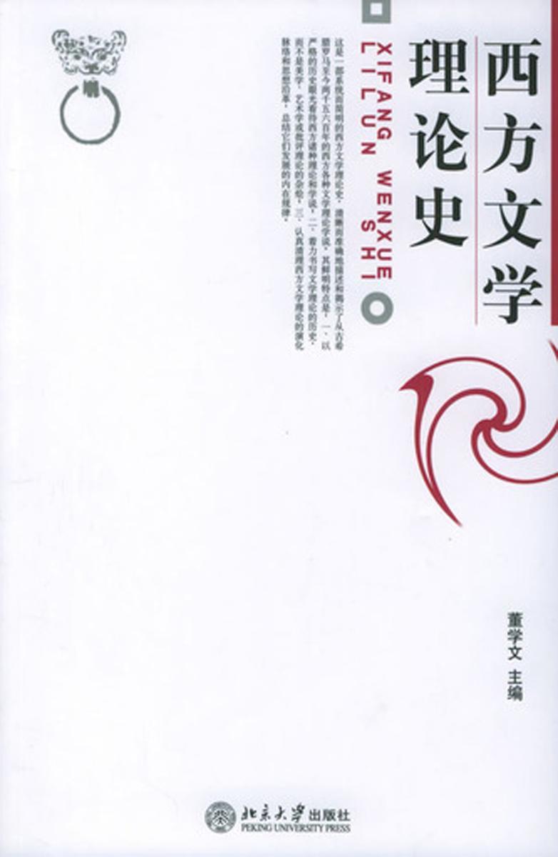 西方文学理论史(博雅大学堂·中国语言文学)
