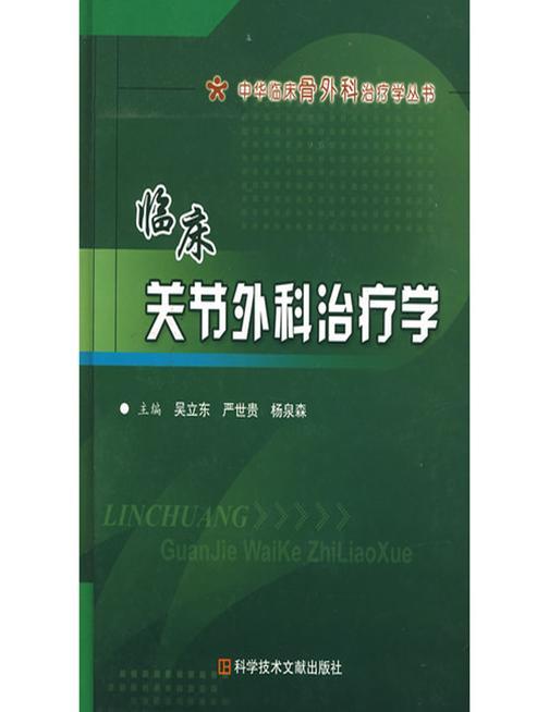 临床关节外科治疗学(仅适用PC阅读)