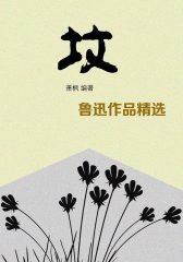 坟——鲁迅作品精选