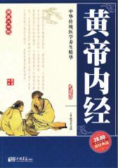 黄帝内经(中华传统医学养生精华)