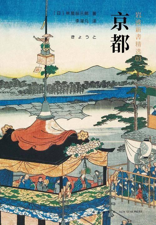 京都(岩波新书精选03)一部优美、厚重的京都传记,一本浓缩了的日本史。加印56次,无可替代的京都之书。