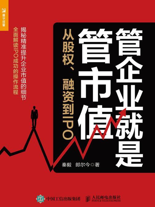 管企业就是管市值:从股权、融资到IPO
